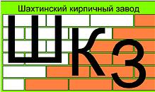 Шахтинский КЗ